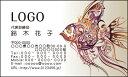 【送料無料】カラーデザイン名刺 ショップカード 印刷 作成【100枚】ロゴ入れ可 ナチュラル 魚 ペイズリー 個性的 fish001