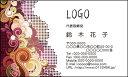 カラーデザイン名刺 ショップカード 印刷 作成【100枚】オリジナルロゴ入れ可 フローラル エレガント floral002