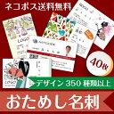 名刺 お試し 印刷 作成【片面】【40枚】全テンプレートデザイン対応 otameshi メール便送料無料