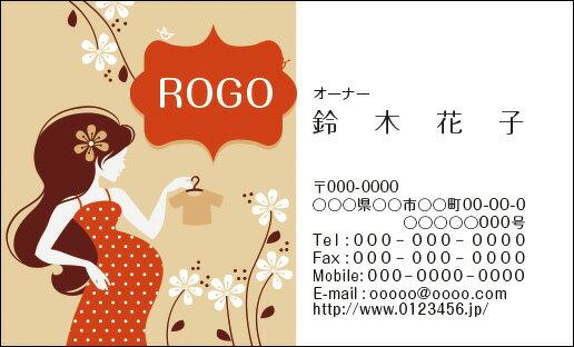 カラーデザイン名刺 ショップカード 印刷 作成【100枚】オリジナルロゴ入れ可 マタニティ 子供服 maternity001