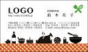 カラーデザイン名刺 ショップカード 印刷 作成【100枚】オリジナルロゴ入れ可 料理 パティシエ cooking002