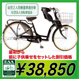 BAA SOGO preceded by the child seat set price Chao 24-26 (3-stage gearbox LED outright with)