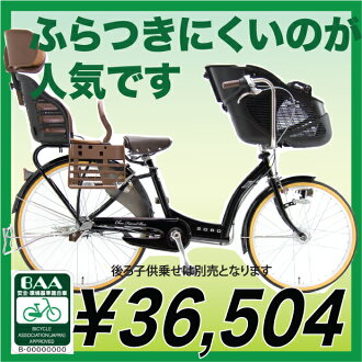 BAA 3 person ride child ride bicycles SOGO チヤオフレンドスパーハイデラックス CHF26B SHDX (without gearbox) ( toddler two passenger vehicles conforming to standards )