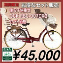 【OGK後子供乗せRBC007DX3をセット】BAA 3人乗り 子供乗せ自転車 SOGO チヤオフレンドスパーハイデラックス [ふらつきにくいフレーム設計]SHDX G3J (3段変速LEDオートライト付)(幼児2人同乗基準適合車)