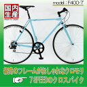 It is at this price and is made in Japan and is all the assembling in the company factory. Black harpoon cross bike F400-7 [simple assembling]