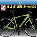 【手組み立てMade in japan】クロスバイク 3X7 21段 アルミ軽量クロスバイク A400F-21 ELITE【カンタン組立】