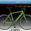 """Made in japan シマノ""""CLARIS""""採用 新しくなったアルミフレーム新ロゴデザインのクロスバイク A660F【カンタン組立】"""