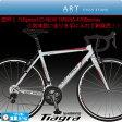 """Made in Japan ロードバイク シマノ""""10Speed NEW TIAGRA""""フル採用アルミロードバイク ART PRO2 A970 独自のダブルバテッドパイプ使用で軽量化【カンタン組み立て】"""