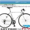 Made in japan ロードバイク シマノクラリス完全採用16段変速 クロモリフラットバーロードART PRO2 F570  オリジナルダブルバテッドフレ...