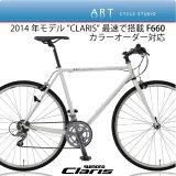 ロードバイク 2014年モデルシマノ