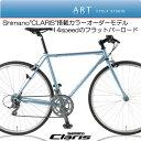 """Made in japan ロードバイク シマノ""""CLARIS""""採用 ギヤクランク ハブもCLARIS クロモリフラットバーロード F660 【カンタン組立】"""