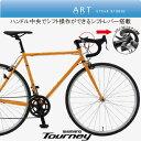 ロードバイク【クロモリロード】Made in japan S400【カンタン組み立て】