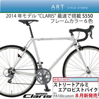 "Road bike 2014 モデルシマノ ""CLARIS"" fastest adoption S550 SBAA"