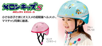 Made of OGK helmets melon kids