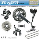 Shimano47tia_8set_to