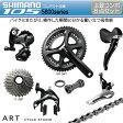 シマノ105 5800コンポーネント8点セット11スピード自転車【ロードバイク】
