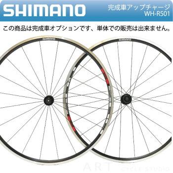 シマノWH-R500アップチャージ