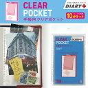 ダイアリー 手帳 付属小物 【DIARY+】 B6 サイズ クリア ポケット [m]