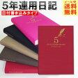 日記帳 (5年日記) 5 Years Diary(DP5-140) [m]