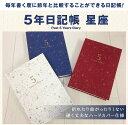 日記帳 (5年日記)星座 [m]かわいい 5年 五年日記