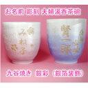 銀箔をあしらった九谷焼きの夫婦茶碗に素敵なお名前彫刻。九谷焼き銀彩 夫婦湯呑茶碗 お名前彫刻