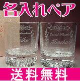 向(到)结婚礼物/结婚纪念的礼物最适合的定制印鉴雕刻的一双 洛克格拉斯。为向关照的两位的礼物请[也是为母亲节的礼物受欢迎名盒] pair glass(洛克格拉斯)结婚礼物[名入れ ペアグラス(2客入り1組) 結婚祝い/結婚記