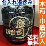 【】名入れ彫刻 高級 油滴天目 湯呑み茶碗 【漢の湯呑み】【楽ギフ名入れ】[×熨斗・包装 対応不可商品×]