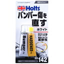 ホルツ バンパーパテ ホワイト プラスチック バンパー ドアミラーカバー サイドモール等の補修に 主剤25g 硬化剤25g MH142