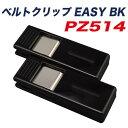 シートベルトクリップ EASY ブラック 車 圧迫感を軽減 クリップタイプ 持ち運び可能 ヤック PZ-514