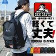 【期間限定 送料無料】BEN DAVIS(ベンデイビス)Bag Pack コンビネーションデイパック 通学 通勤 旅行 リュック BENDAVIS(ベンデービス) おしゃれ かっこいい ストリート系 ファッション 05P05Dec15