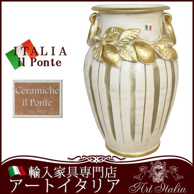 傘立て イタリア製 おしゃれ 陶器 スリム アンティーク 白 ヴァッサーノ 大壺 ロココ 檸檬レリーフ 10P05Nov16