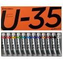 U-35 11ml 12色セット 12C ターナー ACRYLICS アクリル絵具 [ メール便可 ]