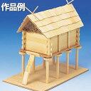 木工 工作キット 高床式倉 加賀谷木材