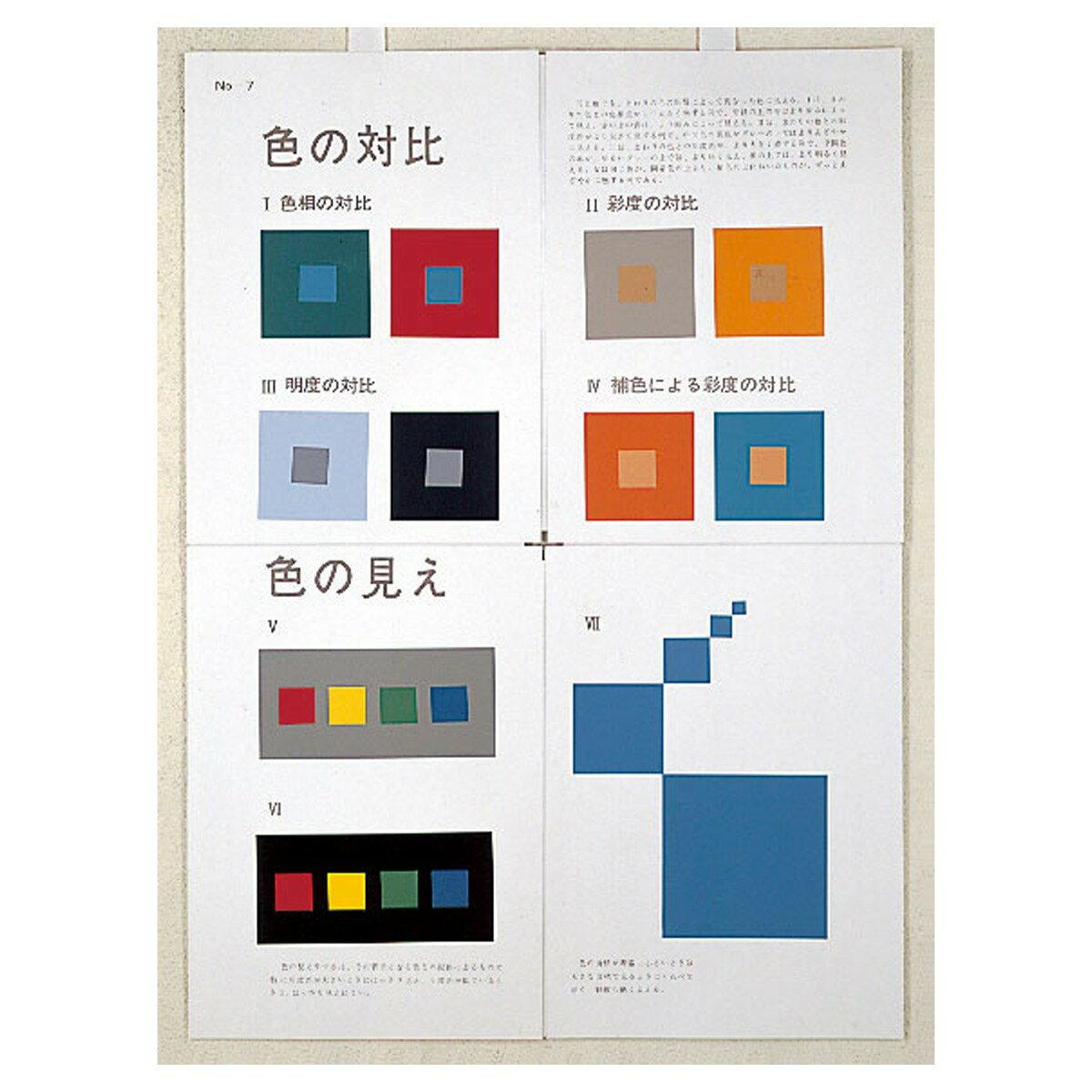 基本 色彩掛図 中級用 【 色彩 配色 色彩掛図 】 色彩の学習に