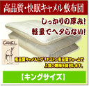 It is double the ・・【 sound sleep camel mattress 】 king size warmth, the dryness, the wool if I pursue the most fitness of the mattress
