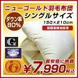 国産 羽毛布団 シングル 150×210cm ニューゴールドラベル ホワイトダウン 1.1kg ダウン率80% 超軽量・新合繊側地