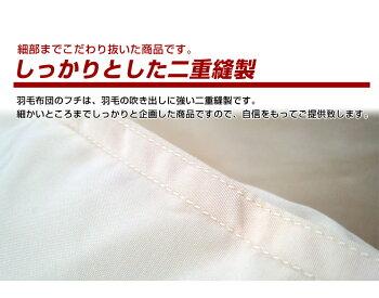 ニューゴールド羽毛布団立体キルトシングル