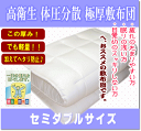 I ease one-day fatigue! [body pressure dispersion pole thickness mattress] though a semi-double is warm, there is light ...! There is little poorness re-も!