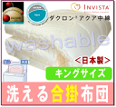 [product made in Japan] [free shipping] [washable ] for an allergy to  out of the in Vista Dacron to the person of the trouble [king size]