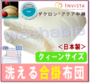 [product made in Japan] [free shipping] [washable ] for an allergy to  out of the in Vista Dacron to the person of the trouble [queen size]