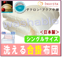 [product made in Japan] [washable ] for an allergy to  out of the in Vista Dacron to the person of the trouble [single size]