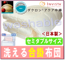 [product made in Japan] [washable ] for an allergy to  out of the in Vista Dacron to the person of the trouble [semi-double size]
