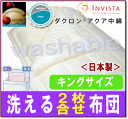 [product made in Japan] [free shipping] [washable two pieces alignment upper-futon] for an allergy to  out of the in Vista Dacron to the person of the trouble [king size]