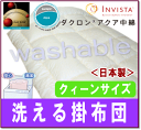 [product made in Japan] [washable upper-futon] for an allergy to  out of the in Vista Dacron to the person of the trouble [king size]