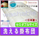 [product made in Japan] [washable upper-futon] for an allergy to  out of the in Vista Dacron to the person of the trouble [semi-double size]