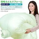 【日本全国対応】羽毛布団リフォーム《洗える機能:ボリュームアップ》クイーンを→クイーンへ