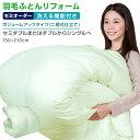 【日本全国対応】羽毛布団リフォーム《洗える機能:ボリュームアップ》ダブルを→シングルへ
