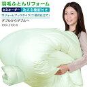 【日本全国対応】羽毛布団リフォーム《洗える機能:ボリュームアップ》ダブルを→ダブルへ
