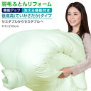 【日本全国対応】羽毛布団リフォーム《洗える機能:低嵩高(ていかさだか)》セミダブルを→セミダブルへ
