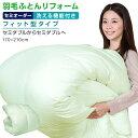 【日本全国対応】羽毛布団リフォーム《洗える機能:フィット型》セミダブルを→セミダブルへ